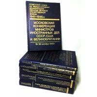 6 книг(серия) Советский Союз на международных конференциях периода Великой Отечественной войны 1941-1945 гг.