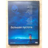 DVD БОЛЬШАЯ ПУСТОТА (ЛИЦЕНЗИЯ)
