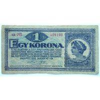 Венгрия 1 крона 1920 (P57) F