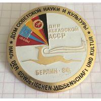 Дом советской науки и культуры