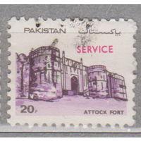 Пакистан  Форт архитектура 1984 год с над печаткой SERVICE лот 4