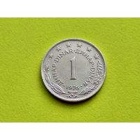 Югославия. 1 динар 1976.