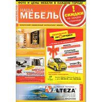"""Журнал """"Наша мебель"""" (июль, 2009)"""