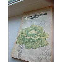 Сахароснижающие растения (1988 г.)
