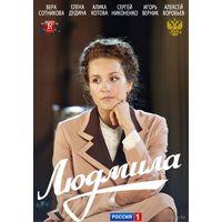 Людмила / Людмила Зыкина (2013). Все 8 серий