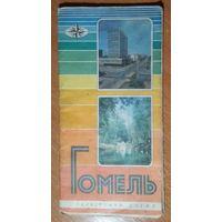 Гомель. Туристская схема. 1985 г.