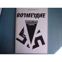 Возмездие. Судебный процесс над немецко-фашистскими преступниками в Витебске.