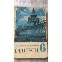 Школьный учебник: Немецкий язык. Учебник для 6 кл
