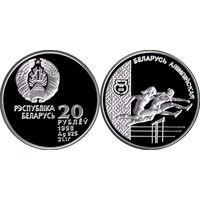 Легкая атлетика. Беларусь олимпийская, 20 рублей 1998, Серебро. Достаточно редкая монета!