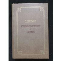 Н. Некрасов. Стихотворения и поэмы. Художественная литература. Москва 1980 год #0315-7