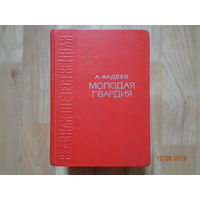 "Книга ""Молодая гвардия """