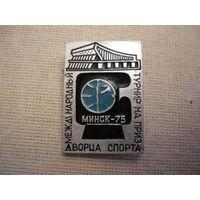 Международный турнир на приз Дворца спорта.Минск-75