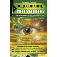 Катерина Соляник ''Подсознание и интуиция''