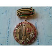"""Старт с 0.5 рубля! Памятный значок """"50лет освобождения.."""""""