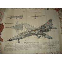 Самолёт МИГ-23 УБ плакат МО СССР