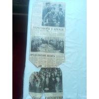 Вырезки из газет о М.С. Горбачеве