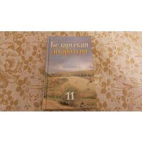 Беларусская литература для 11 класса