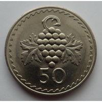 """Кипр 50 милс 1971 """"Гроздь винограда"""" (тираж: 500 тыс.)"""