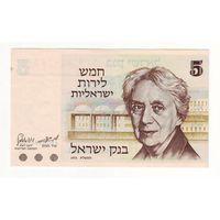 Израиль. 5 шекелей 1973 г. - состояние !