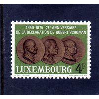 Люксембург.Ми-909.25 лет декларации Роберта Шумана. Серия: Промышленность.1950-1975.