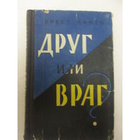 Пинто Орест. Друг или враг? (военные приключения) 1959г.