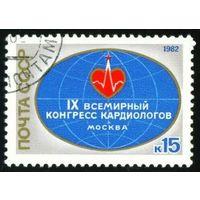 Конгресс кардиологов СССР 1982 год серия из 1 марки
