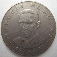 Польша 20 злотых 1976 г. Марсель Новотко (a)