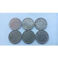 10 копеек 1946 , 1953 , 1954 , 1955 , 1956 , 1957 гг.