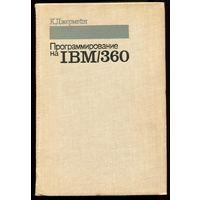 Программирование на IBM/360. Джермейн К. - Перевод с английского. 1978 г., Мир, 872 стр. - Раритет.