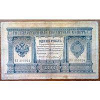 Россия, 1 рубль 1898 год, Р1, Тимашев Софронов.