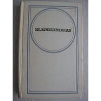 """М.Лермонтов""""Стихотворения.Поэмы. Маскарад""""."""