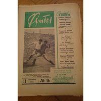 Еженедельник ФУТБОЛ  1960 номер - 16 первый год издания
