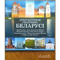 12 рублей 2018 комплект памятных монет серии Архитектурное наследие Беларуси