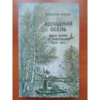 Валентин Лавров. ХОЛОДНАЯ ОСЕНЬ. Иван Бунин в эмиграции (1920-1953). Роман-хроника.