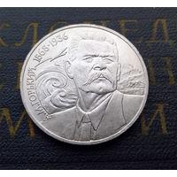 1 рубль 1988 г. 120 лет А.М. Горький #18
