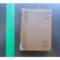 Географический атлас мира. Миниатюрная. 1986.