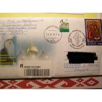 Беларусь 2015 Крещение РУСИ СГ ПД Почта