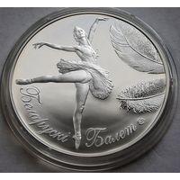 Белорусский балет 2013г. 20 рублей серебро.