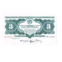 3червонца 1932г.сер.Их