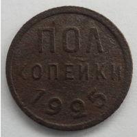 СССР полкопейки 1925