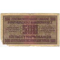 500 карбованцев 1942 г. Германия.  серия  5*677482
