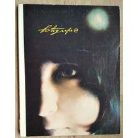 """Журнал """"Фотография. Специальное ревю художественной фотографии"""" N 1 1969 г."""