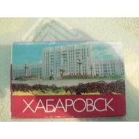 Набор фотографмй Хабаровск -  12 шт. 1989 г.