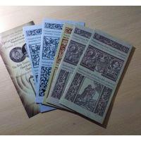 Буклет к монетам НБРБ