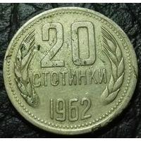 20 стотинок 1962