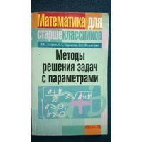 Методы решения задач с параметрами // Серия: Школьникам, абитуриентам, учащимся