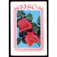 Розы 1980
