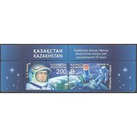 Казахстан космос Леонов
