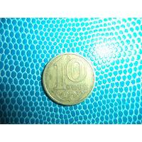 10 тенге 2006 Казахстан