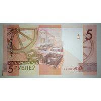 5 рублей 2009 года, серия АХ - пресс!